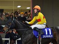 藤田菜七子騎手は5着 競馬フェブラリーS