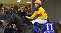 藤田菜七子騎手の5着健闘、出身地の茨城・守谷市長「歴史に名を残す偉業」