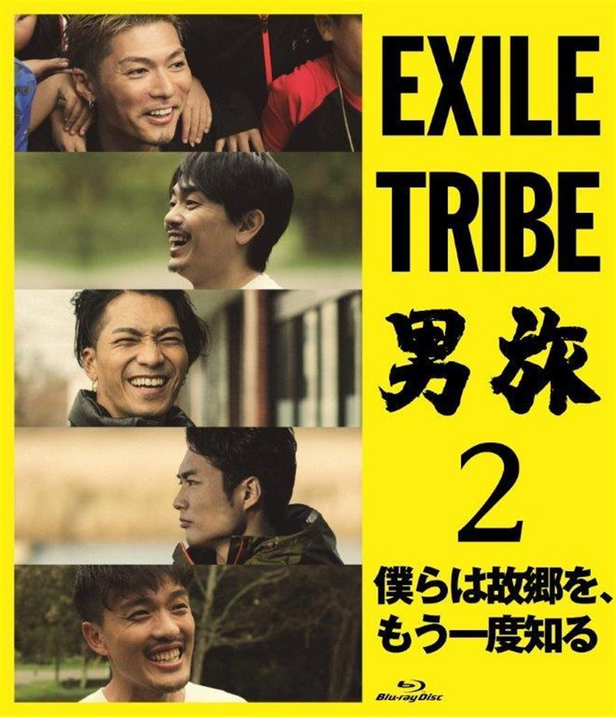 「EXILE TRIBE 男旅2」Blu-ray/DVD発売
