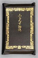 【明治の50冊】(46)永井荷風『ふらんす物語』 富国強兵もどこ吹く風