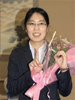 里見香奈女流名人10連覇、林葉直子さんに並ぶ