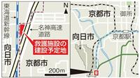 京都に「救護施設」計画、「施設コンフリクト」に