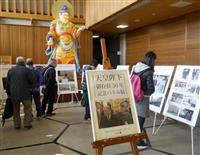 両陛下の歴史をたどる 奈良県庁でご在位のパネル展
