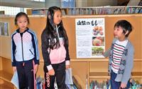 山梨学院幼稚園・小学校、国際バカロレア認定校に