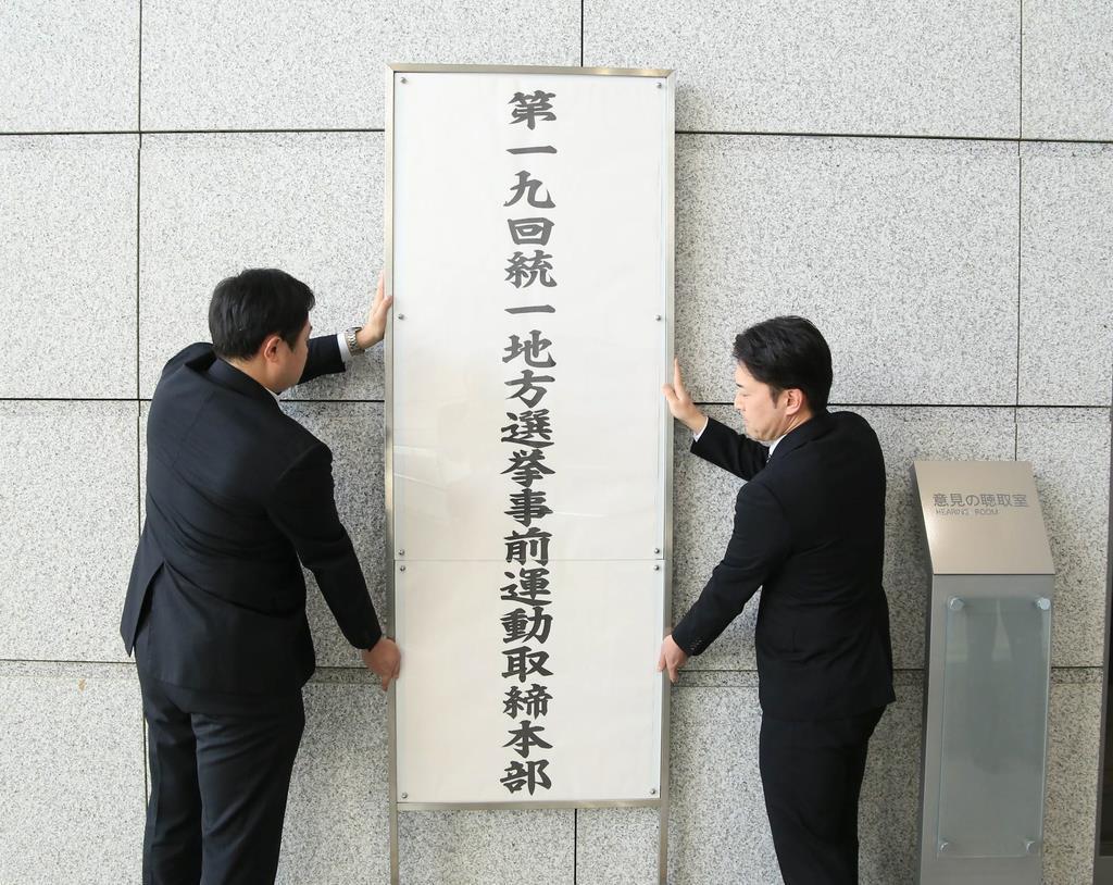 統一地方選事前運動取締本部設置 茨城県警