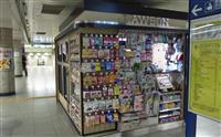 """駅ナカで売れる""""三種の神器""""に変化 商機を見いだす""""ローソンの野望"""""""