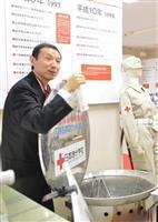 「被災者支援が多様化」 日本赤十字、平成振り返る企画展 東京
