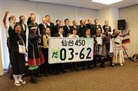 図柄入りナンバープレート申し込み 仙台3471件で全国3位 事業用1位、大型バス好調