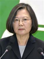 台湾・蔡総統、再選出馬を「正式表明」