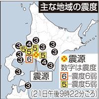 「またか」住民ら不安あらわ 北海道で震度6弱