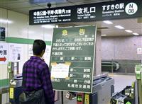 北海道地震 専門家「昨年9月の余震か」「長く続くことも」