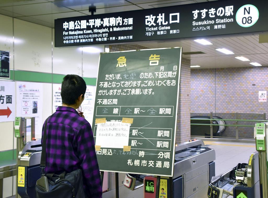 北海道地震 専門家「昨年9月の余震か」「長く続くことも」 - 産経ニュース