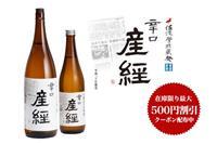 純米酒「辛口産経」一升瓶を期間限定500円引きで