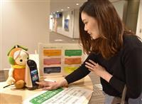 AIスピーカーで窓口案内 神戸市、北区役所で実証実験