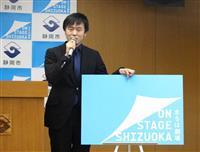 静岡市、世界発信へロゴマーク刷新 「まちは劇場」ブランド化