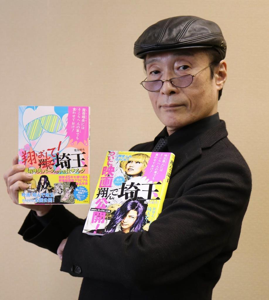 魔夜峰央さん「埼玉だから成り立った」 映画「翔んで埼玉」原作…