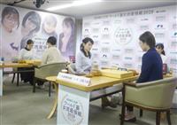 ワールド碁女流最強戦始まる 8人が激突