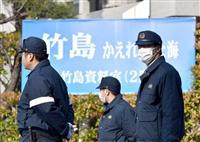 きょう「竹島の日」 日韓の緊張高まるなか警戒態勢続く