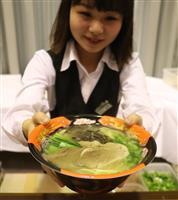 イノシシスープ、「へぇ」な味 骨有効活用、ラーメンに 岡山