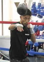 ボクシング・谷口将隆「人生変えたい」 世界戦へ練習公開
