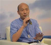 台湾の韓国瑜・高雄市長、総統選言及避ける