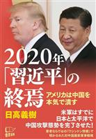 【編集者のおすすめ】『2020年「習近平」の終焉』日高義樹著