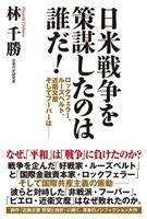 【編集者のおすすめ】『日米戦争を策謀したのは誰だ!』林千勝著
