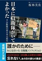 【書評】『日本に自衛隊がいてよかった 自衛隊の東日本大震災』 「勇姿」見て後に続く若者…