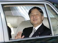 皇太子さま、両陛下をご訪問 59歳誕生日で皇居へ