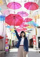 カープのキャンプ地・日南、商店街が傘で応援
