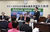 タイと交流深める「仙台市議連」設立