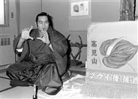 【虎番疾風録第2章】(34)えっ、相撲?「朝汐番」拝命