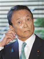 【日曜に書く】財務相、麻生太郎殿 論説委員・中本哲也