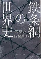 【気になる!】文庫 『鉄条網の世界史』
