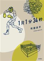 【書評】プロボクサー・村田諒太が読む『1R1分34秒』(町屋良平著) あまりにリアルな…
