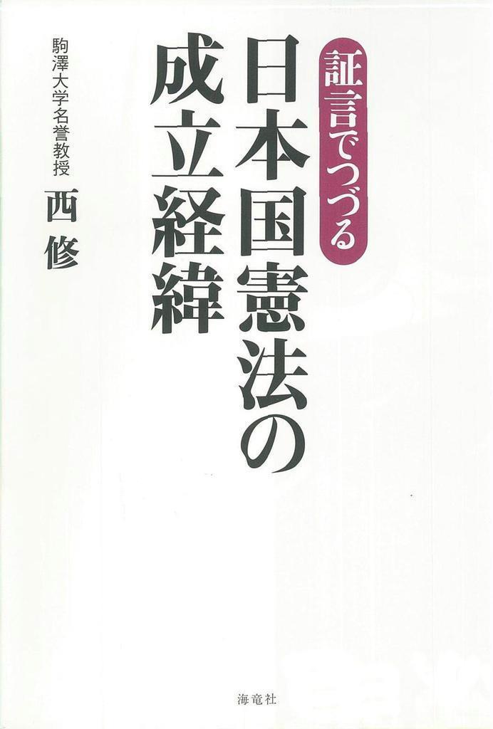 『証言でつづる 日本国憲法の成立経緯』