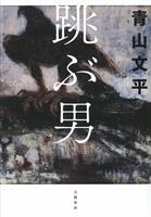 【書評】小説家・秋山香乃が読む『跳ぶ男』(青山文平著) 巨大な存在に身一つで挑む