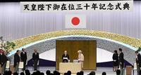 天皇陛下「務めを行うことができ幸せでした」 ご在位30年式典