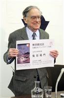 地元の東京都北区長「心から深く感謝」 ドナルド・キーンさん死去