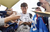 【プロ野球通信】清宮のサインが40万円 転売が横行 選手会も対応策検討