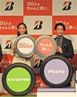 【CMウオッチャー】竹野内豊さんと杏さんが「タイヤ選び」語る ブリヂストン新CM