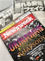 【花田紀凱の週刊誌ウオッチング】〈708〉絶妙の「沖縄ラプソディ」