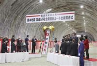 震災で不通の熊本-大分間代替ルートに全長3.7キロのトンネル完成、「復興シンボルに」