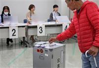 沖縄、県民投票始まる 辺野古移設に民意