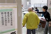 沖縄県民投票の投票率、50%超え