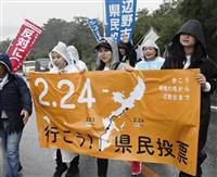 自民支持層も反対多数 無党派層は82% 沖縄県民投票