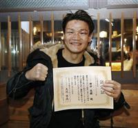 野中悠樹が日本最年長王者に ボクシング、41歳2カ月