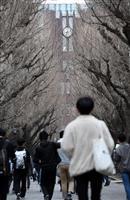 国公立大入試 「文高理低」の傾向に変化 経済学部など志願者減