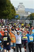 世界遺産を眺めながら1.2万人力走 姫路城マラソン
