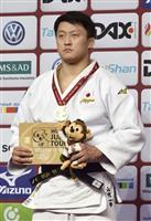 柔道GSで優勝の原沢「何としても優勝したかった」